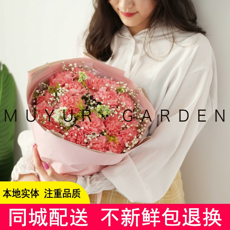 Mothers Day flower express City birthday carnation gift box delivery old city flower shop in Chengmai County, Oriental City