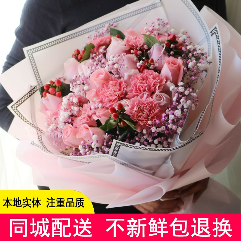 Mothers Day flower express City birthday carnation distribution Zouping Zhanhua Zhanhua boxing Yangxin Wudi