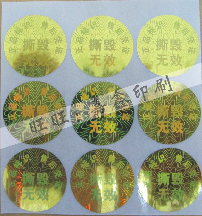 Fragile sealing label warranty label tear invalid self adhesive tear damage label 20 yuan / 1000 yuan