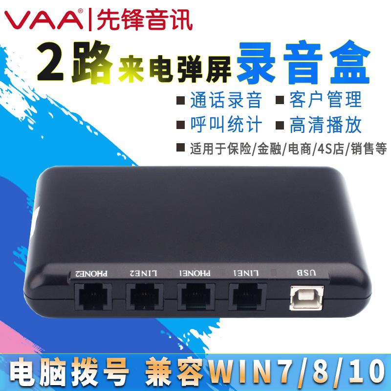 Pioneer XF-USB / 2 Телефонная запись 2-полосная запись USB система Звонок по телефону автоматическая Оборудование для записи