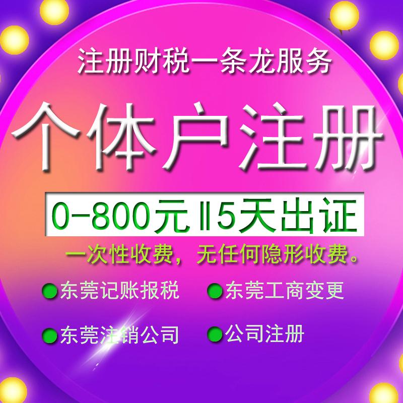 �|莞虎�T�L安厚街南城工商注�怨�司���w�舸��k�I�I�陶沾�理��~�