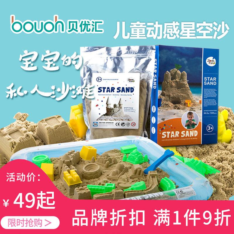 美乐星空沙玩具儿童沙滩充气沙盘工具套装宝宝魔力星空太空粘土沙11月28日最新优惠