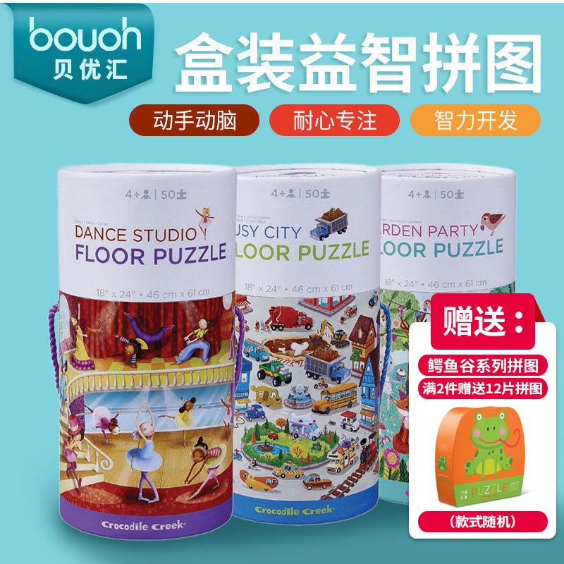 美国鳄鱼谷crocodile creek儿童桶装宝宝益智纸质拼图玩具50片装