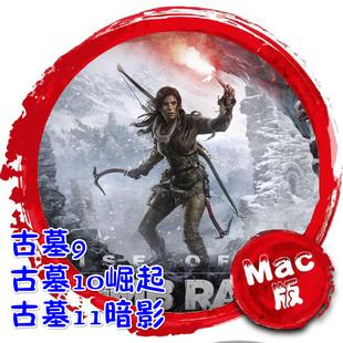 古墓丽影9+10+11合集 暗影 苹果电脑 单机游戏 mac游戏 支持10.15