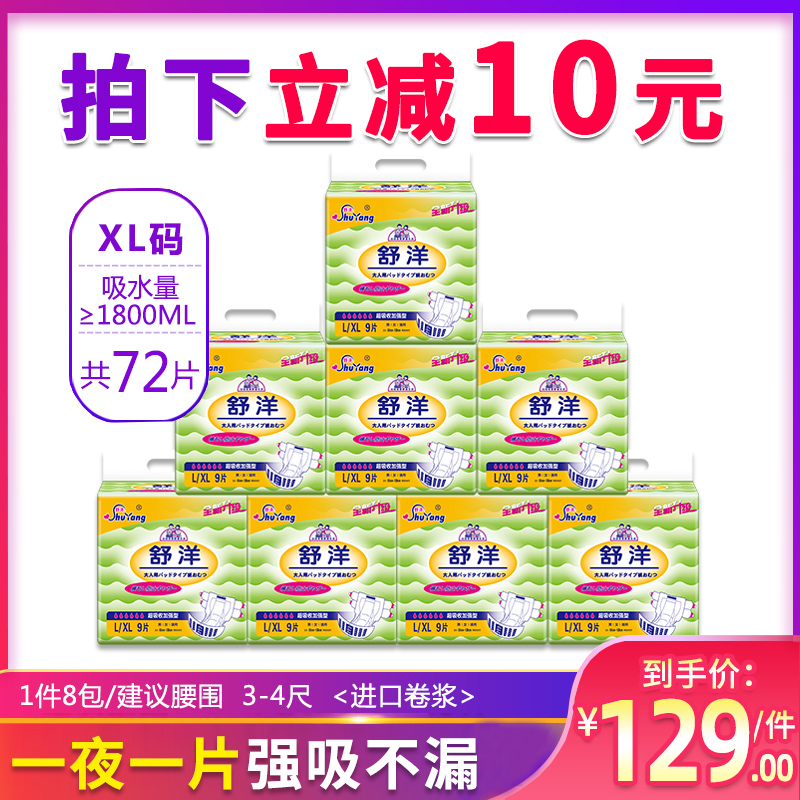 Shuyang adult diapers, elderly diapers, male and female elderly Lala pants diaper pad, L large combination