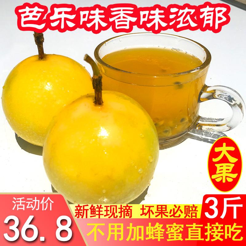 黄金百香果3斤大果整箱特级白香果