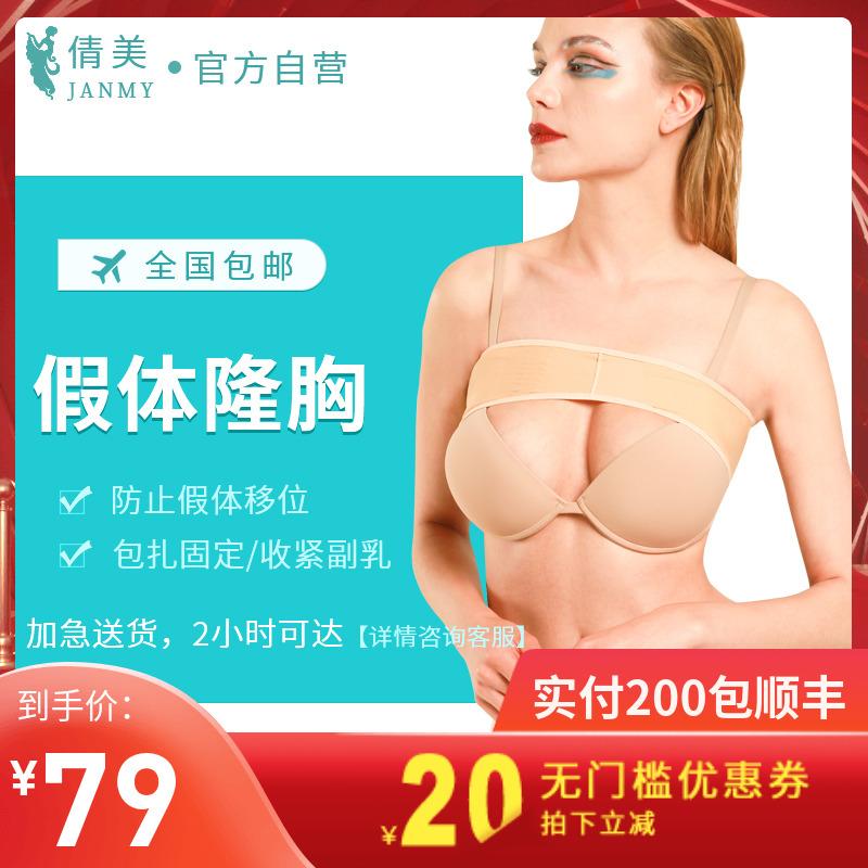 倩美隆胸术后医用矫正胸托胸部填充弹力套束乳绷带聚拢塑胸收副乳