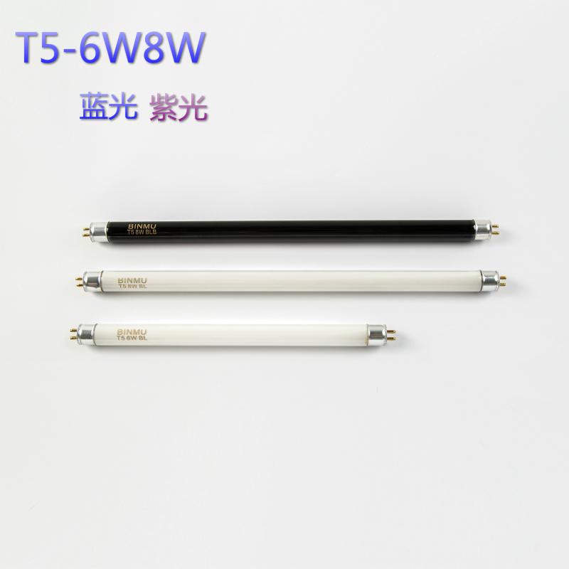 纳迪森灭蚊灯管t5-6w / 8支架灯管