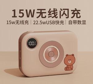 素乐LINE布朗熊充电宝无线超薄小巧便携10000毫安12苹果13专用11充快充适用华为小米移动电源官方旗舰店正品