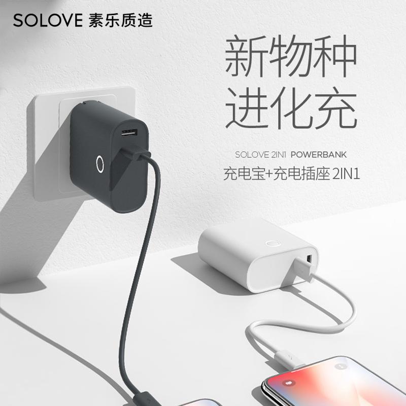 solove素乐 充电宝+充电器二合一旅行商务便携迷你智能2A快充手机通用5000毫安充电宝充电头移动电源图片