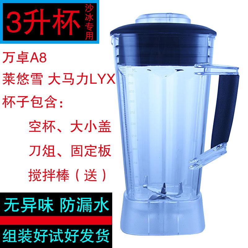莱悠雪沙冰机配件万卓A8豆浆机杯子破壁机杯座壶桶缸3升杯带刀盖