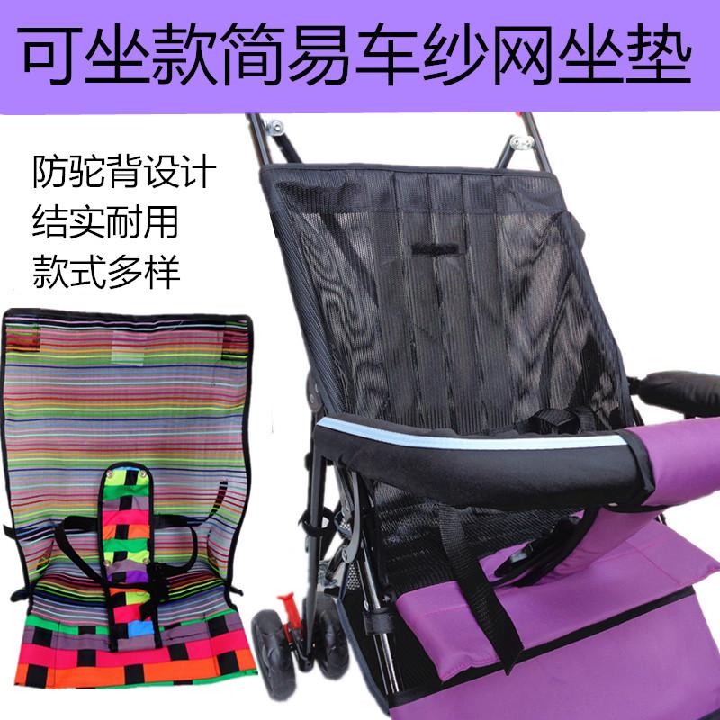 特價包郵嬰兒推車布套網布坐墊坐套寶寶輕便傘車網座套兒童車配件