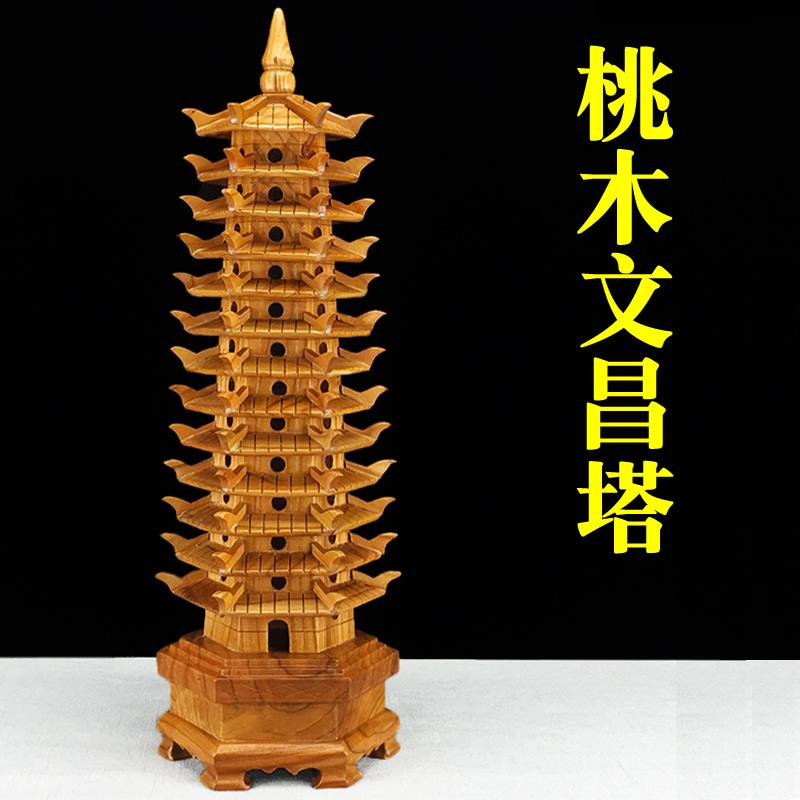 Статуэтки башни Вэньчан Артикул 592791654741