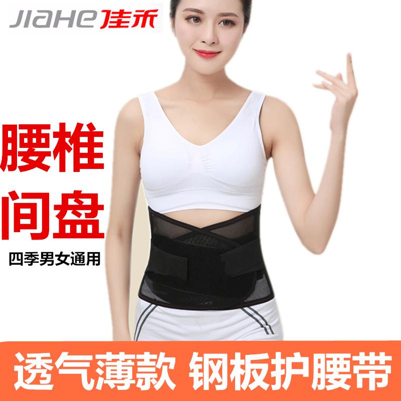 佳禾正品D02钢板护腰带 腰间盘固定带劳损突出腰围子男女夏季透气