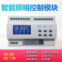 4路智能照明控制模塊應急智能照明控制器燈控模塊8路16A智能開關