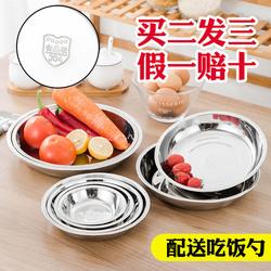 304加厚不锈钢盘子 加深不锈钢圆盘菜碟食堂餐盘平盘碟子烧烤盘