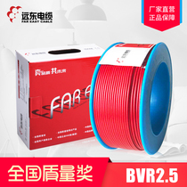 Far East wire and cable BVR2.5 square GB Copper core home Furnishings wire single core multi-stranded soft wire electronic cable