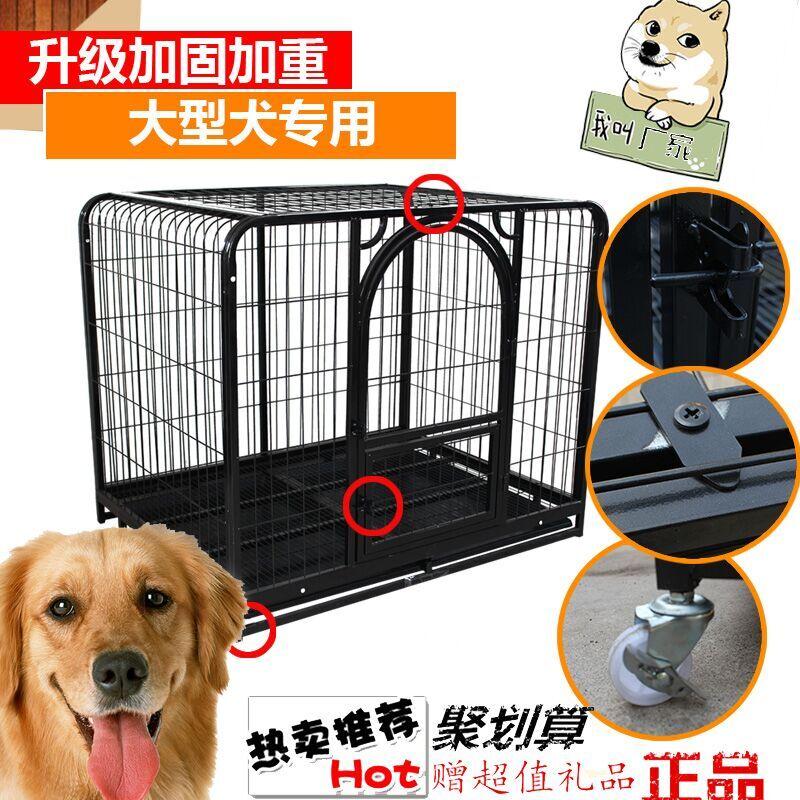需要用券大型犬中型金毛萨摩耶大狗笼子狗笼