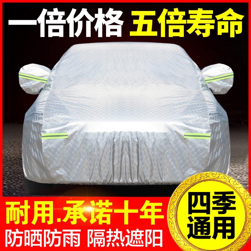 五菱宏光S荣光V 之光S1S3车衣面包7座专用汽车罩七座加厚防晒防雨