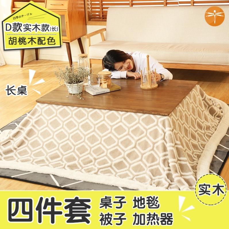 日式被炉桌取暖器加厚简约家具家用冬日茶几桌禅意榻榻米桌冬季