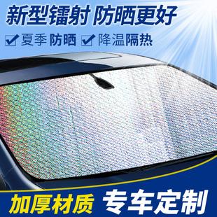 汽车遮阳帘防晒隔热遮阳板前挡风玻璃车用遮阳挡车窗太阳挡遮光板
