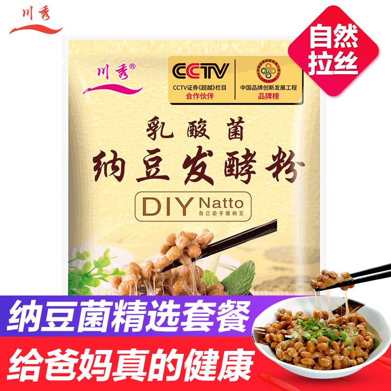 纳豆菌套餐 川秀纳豆发酵粉家用酸奶纳豆机菌种日本纳豆发酵菌粉