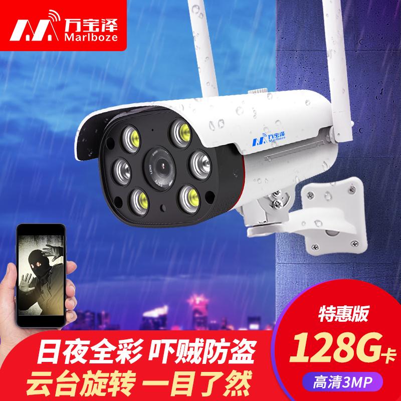 智能无线摄像头家用连wifi户监控器