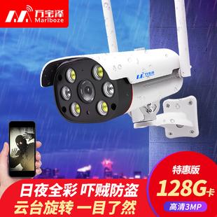 智能无线摄像头家用监控器连手机远程wifi网络户室外高清夜视套装品牌