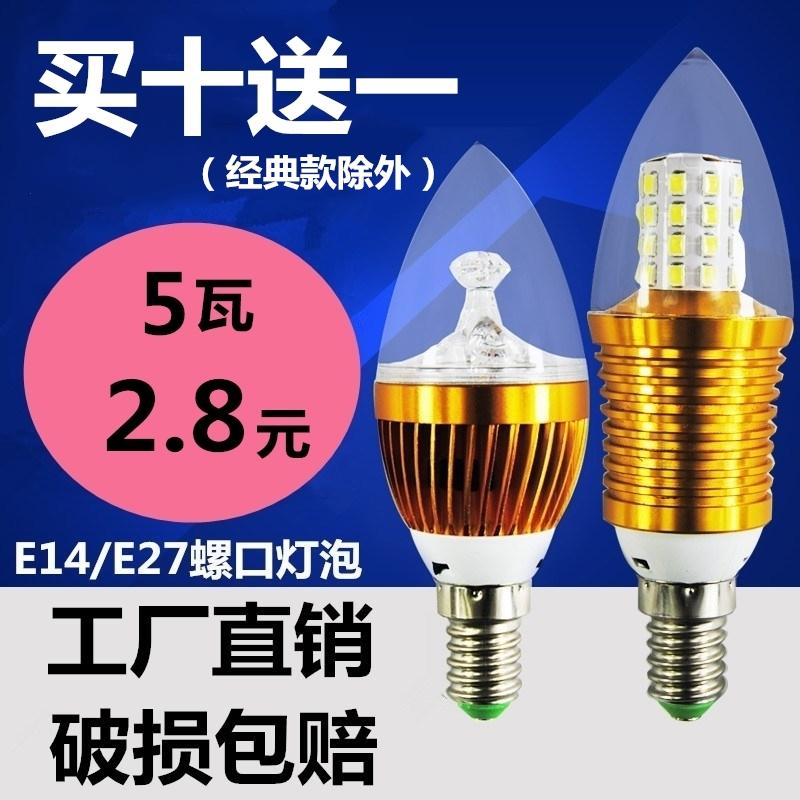 高亮led蠟燭燈泡 3w小螺口e14暖黃12瓦水晶尖頭e27暖白吊燈節能泡