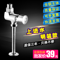 All copper Ming urinal tank flushing Valve hand-pressed urinal flushing valves delay valve toilet flushing device