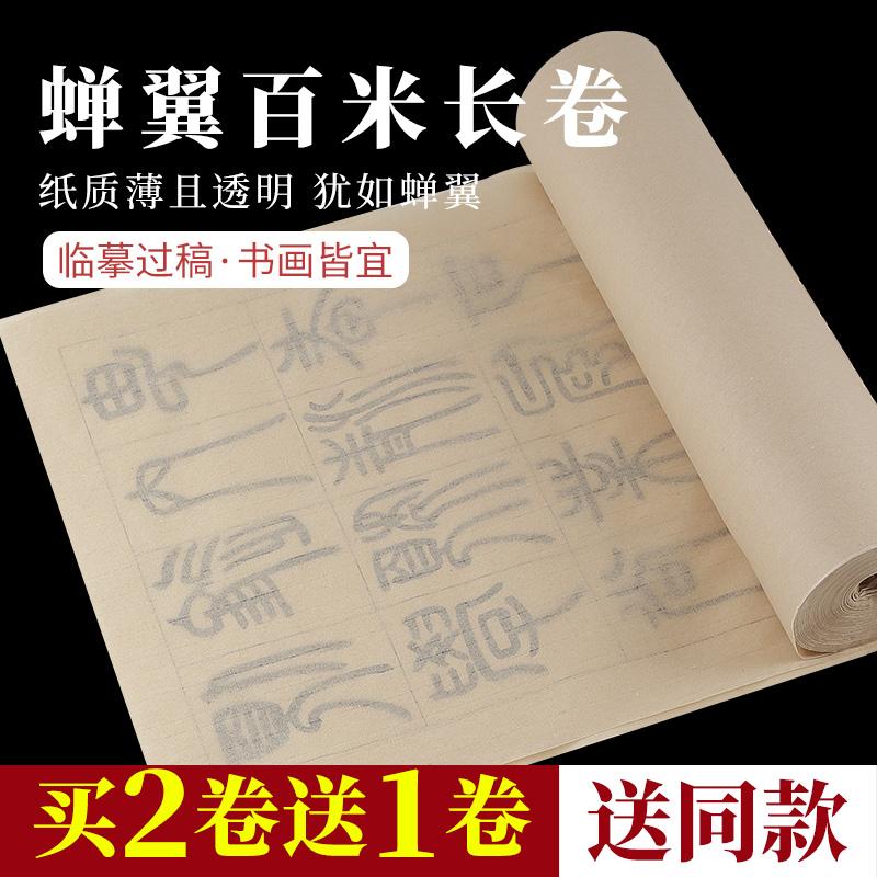 Сюаньская бумага Артикул 564580811577