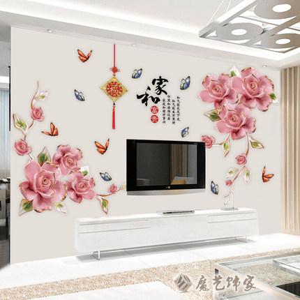 客厅电视背景墙壁纸家和3d立体墙贴墙纸自粘花朵卧室贴画房间墙面