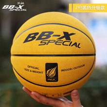 Genuine outdoor cement floor No. 5 children wear leather leather feel 7th soft leather primary and middle school students flip hair basketball