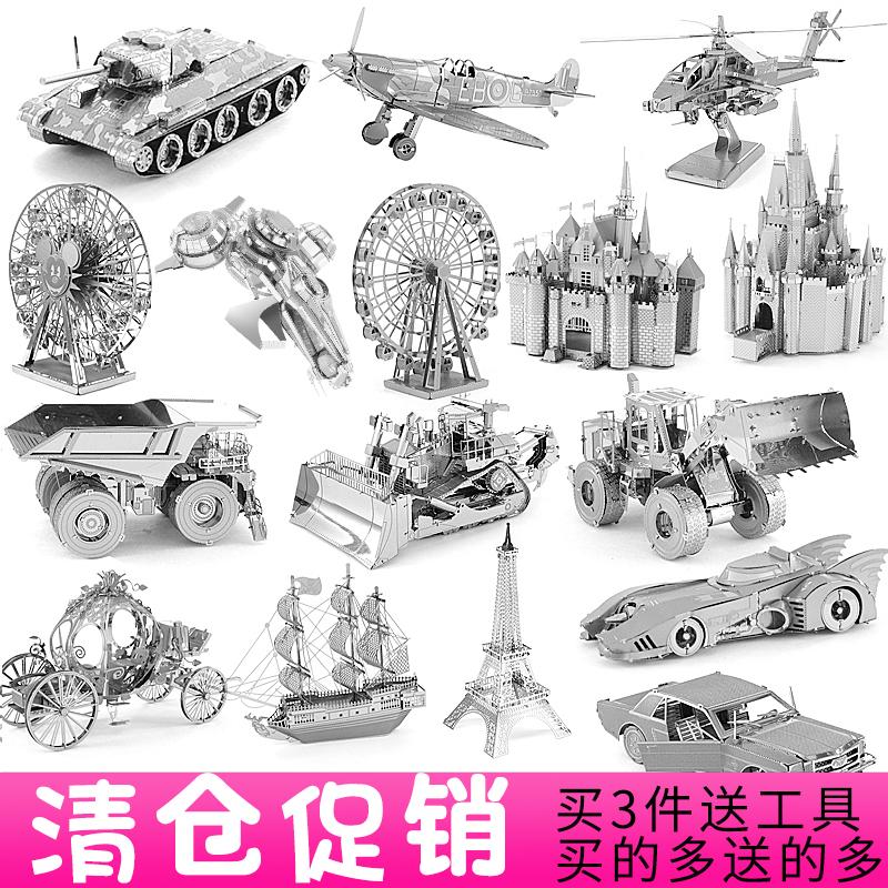 3D立体金属拼图DIY手工制作益智拼装模型成人玩具创意生日礼品伍