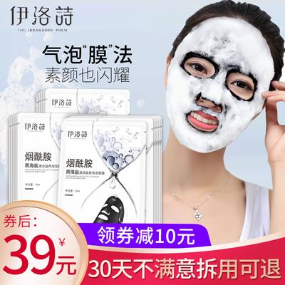 伊洛诗氨基酸泡泡黑面膜深度清洁毛孔补水保湿控油提亮肤色女官方