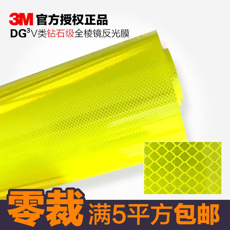 正品3M钻石级反光膜道路反光贴交通标志刻字标牌反光材料质保零裁