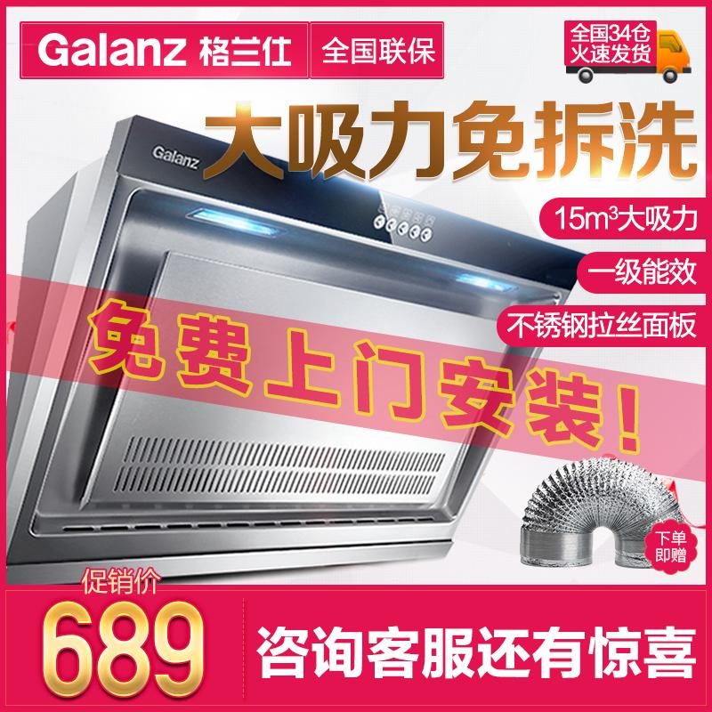 Galanz/格兰仕 CXW-218-C0331(S)抽吸油烟机家用壁挂侧吸式大吸力