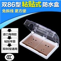 Самоклеящийся двойной 86 не прозрачный вода коробка два переключатель выход сиамский защита крышка ванная комната палка стиль противо всплеск коробка