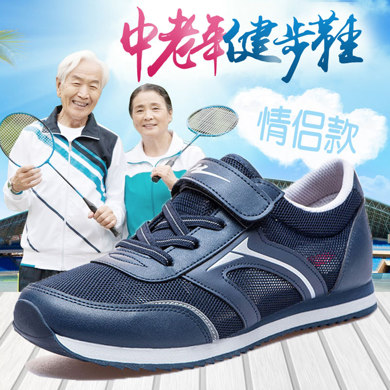 Qingcangxing summer mesh walking shoes womens shoes mesh cloth breathable elderly shoes casual shoes mens shoes outdoor sports shoes