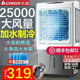 志高工业空调扇制冷商用冷风机单冷网吧冷风扇冷气扇大家用冷气机
