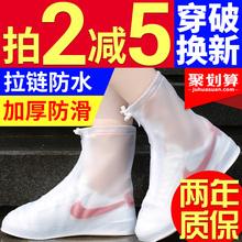 雨天【防水-加厚】鞋套