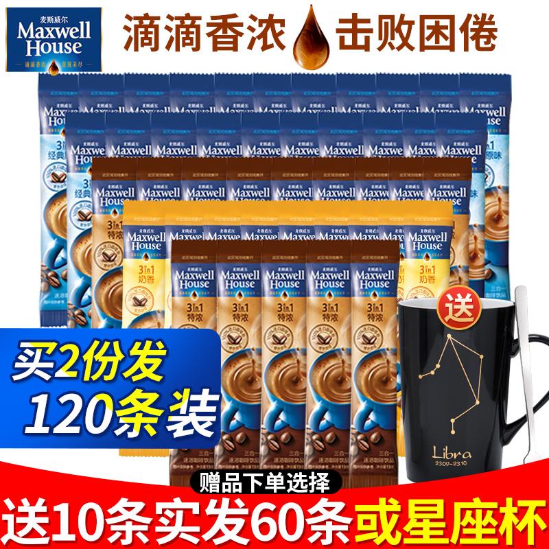 麦斯威尔三合一速溶咖啡粉 经典原味奶香特浓速溶咖啡50条袋装