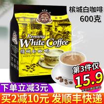 马来西亚原装进口槟城咖啡树原味白咖啡三合一速溶咖啡粉600g袋装