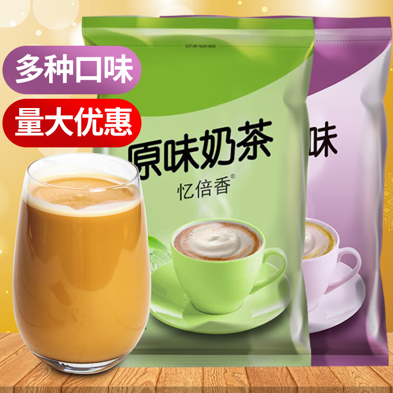 东具 原味香芋味珍珠奶茶粉速溶批发奶茶店 自制袋装饮料粉1000g