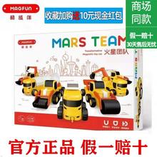 【商场同款】magfun酷彼伴火星团队工程车儿童磁力磁性玩具积木