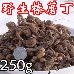 榛蘑 东北野生蘑菇 250g榛蘑丁 东北蘑菇 野生新鲜特级臻蘑菇