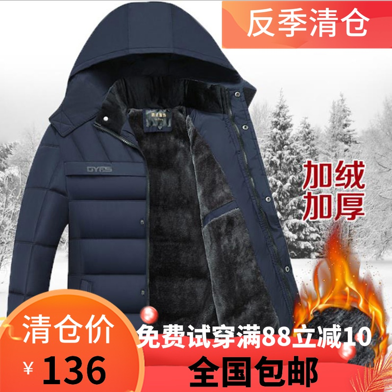 Winter fathers cotton padded coat thickened hooded middle aged and elderly cotton padded jacket black Plush fathers clothes detachable hat short coat man