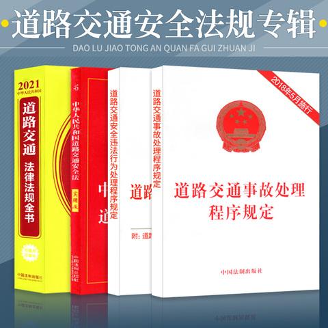 正版法律书籍道路交通安全法律法规全书2021全新版含中华人民共和国道路交通法实施条例公路法交通事故违法处理损害指导案例文书