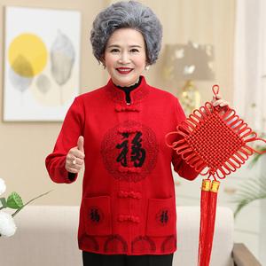 中老年妈妈秋冬女装红色福字毛衣开衫唐装老奶奶生日过寿婚礼外套