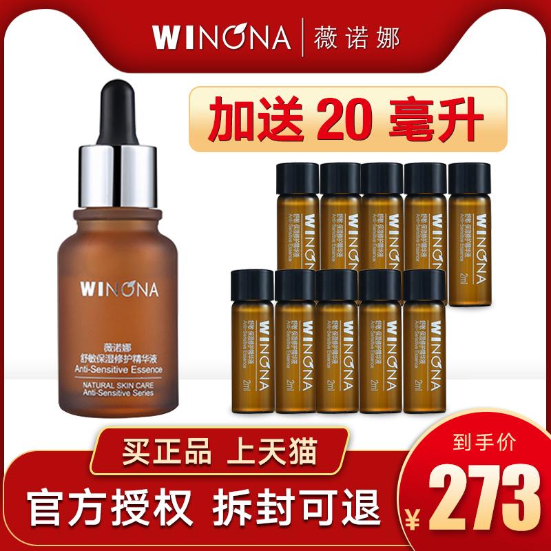 薇诺娜舒敏保湿修护精华液30ml敏感肌肤护肤品舒缓补水修护角质层